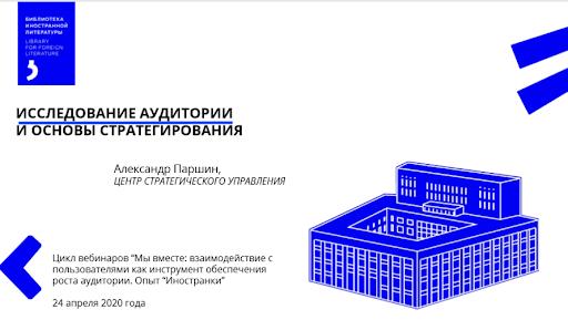 Graphique du bâtiment de la Bibliothèque littérature de littérature étrangère