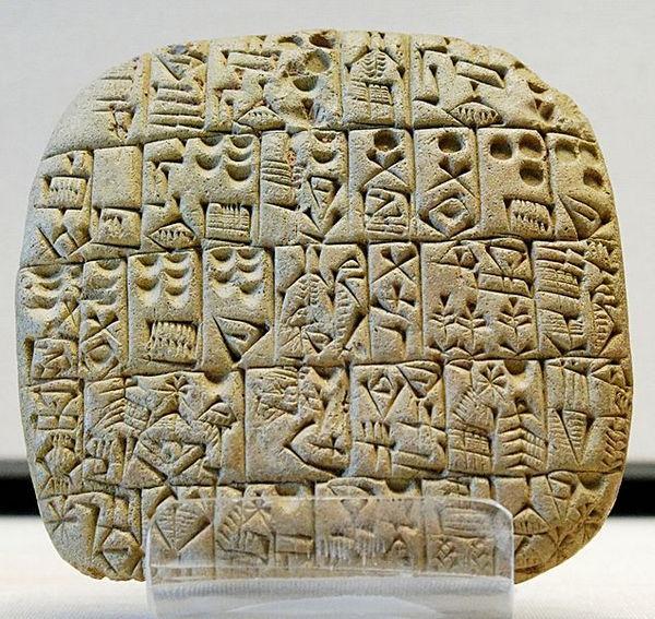 photographie d'une tablette mésopotamienne