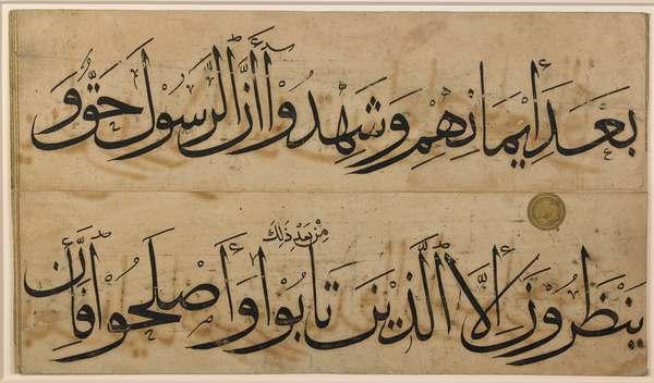 Image de versets coraniques