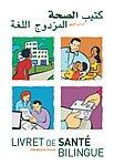 Livrets de santé bilingues